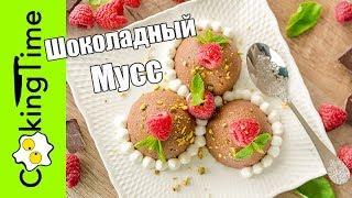 ШОКОЛАДНЫЙ МУСС 🍫 очень вкусный десерт / простой безглютеновый рецепт Chocolate Mousse