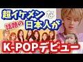 K-POP界でデビューする超イケメンの日本人メンバーがマジでカッコよすぎる