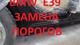 Bmw e39 Замена порогов(, 2016-01-08T00:04:43.000Z)