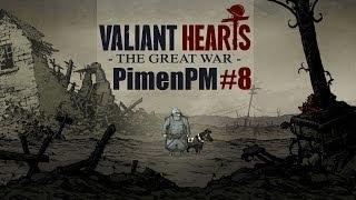Побег из Шоушенка - Valiant Hearts: The Great War - #8