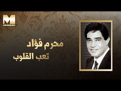 Moharam Fouad - T3b el Oloub (Audio) | محرم فؤاد - تعب القلوب