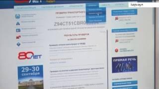 На сайте ГИБДД запустили сервис проверки автомобилей