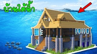 มายคราฟ บ้านใต้น้ำที่ดีและใหญ่ที่สุดในมายคราฟ บ้านใต้น้ำหลังใหม่มายคราฟ
