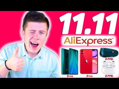 Распродажа 11.11 Aliexpress 2019 - ПРАЗДНИК для ЛОХОВ? КАК получить РЕАЛЬНУЮ СКИДКУ?