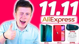 11.11 на AliExpress