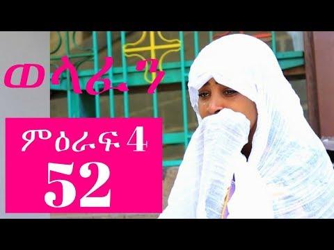 Welafen Drama Season 4 Part 52 – Ethiopian Drama