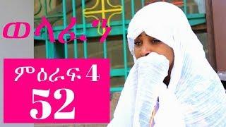 Welafen Drama -Season 4 Part 52 (Ethiopian Drama)