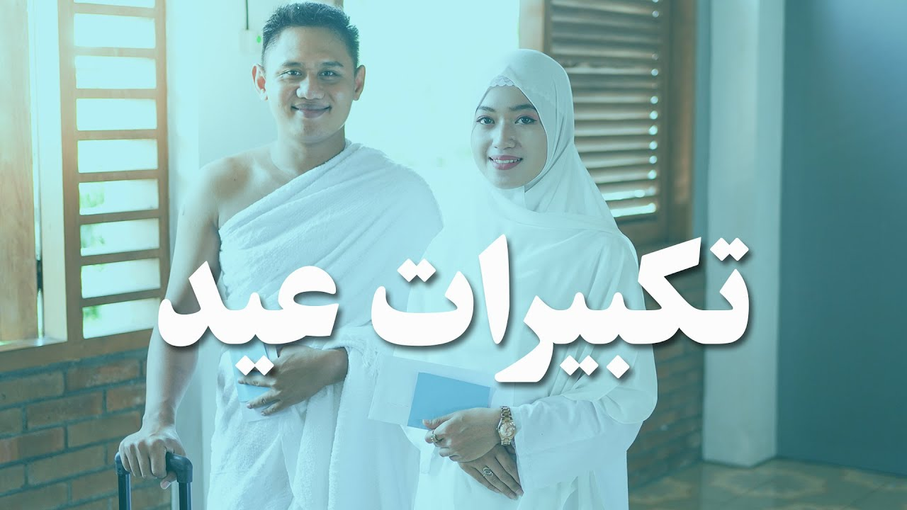 تکبیرات روز عید - عید قربان مبارک
