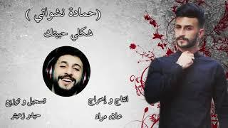 حماده النشواتي //شكلي حبيتك//جديد 2021 تسجيل وتوزيع حيدر زعيتر