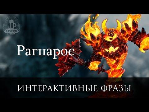 видео: Рагнарос - Интерактивные Фразы (heroes of the storm)