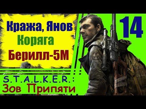 S.T.A.L.K.E.R.: Зов Припяти #14: Кража, Янов, Коряга, Берилл-5М
