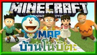 0.16.0 เเจกMap บ้านโดราเอม่อน โนบิตะ | Minecraft Pe 0.16.0 map MCPE 0.16.0