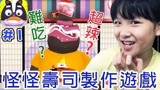 To Fu Oh SUSHI Part1 怪怪壽司製作遊戲 NyoNyo日常實況
