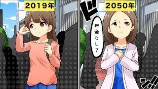 【衝撃】日本が2050年までに直面する問題5選