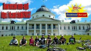 ВелоПоездка 17.05.2015 Конотоп - Качановка....~150km(Вело ссылки: https://vk.com/club64790137 http://forum.konotop.net/velosiped/, 2015-05-25T19:30:28.000Z)