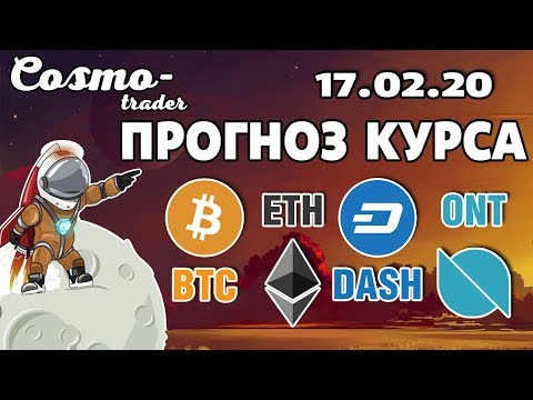 🤖 ПРОГНОЗ КУРСА КРИПТОВАЛЮТ - BITCOIN, ETHEREUM, DASH, ONTOLOGY на 17 февраля 2020 г.