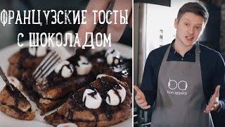 Супершоколадные французские тосты [Рецепты Bon Appetit]