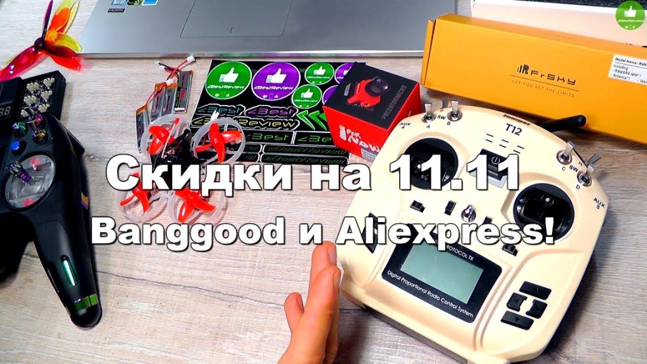✔ 11.11 Успей Купить! Интересные Товары на Распродаже Aliexpress и Banggood!