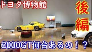 【後編】トヨタ博物館に遊びに行ってきた!1950~現代のクルマの歴史を体感しよう!