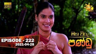 Maha Viru Pandu | Episode 222 | 2021-04-28 Thumbnail