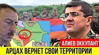 Паника в Баку: Власти Арцаха будут добиваться прекращения оккупациии захваченных территорий
