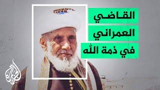 وفاة القاضي محمد بن إسماعيل العمراني أكبر وأشهر علماء اليمن ومفتي الديار اليمنية