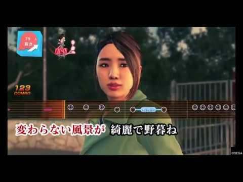 Yakuza 6 karaoke - Y-ji Road (Y-shaped road) with English subtitles
