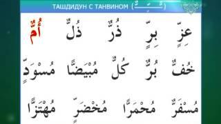 Таджвид. Коран.Урок 14 Правило ташдидуд с танвином