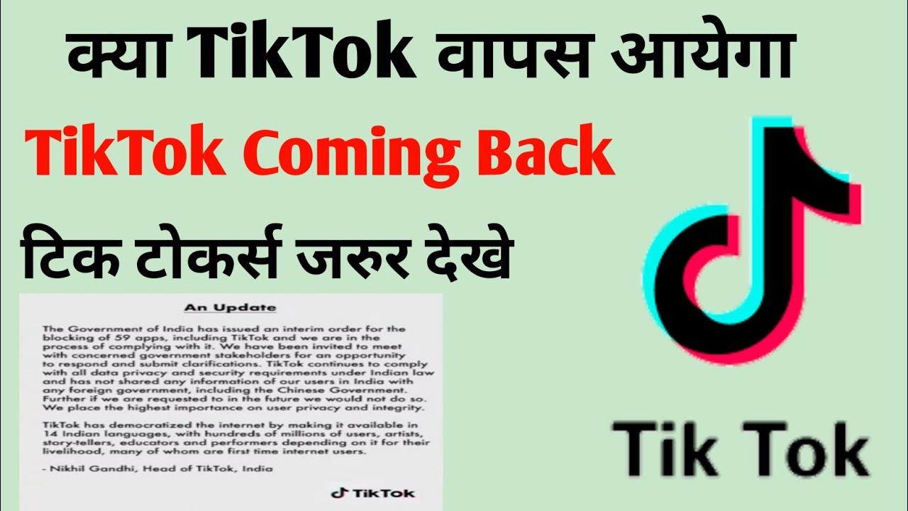 Will the TikTok come back!! क्या TikTok वापस आयेगा!!
