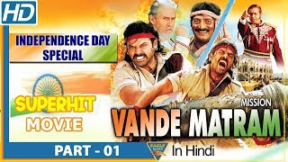 Independence Day Special | Mission Vande Mataram | Part 01 | Venkatesh, Shriya, Genelia |