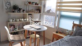 서울 5평 원룸 오피스텔 룸투어 | 8년차 자취생의 현…