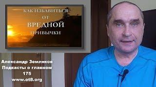 Отделение от Статики, как избавиться от вредной привычки - Александр Земляков - подкасты одитинг 175