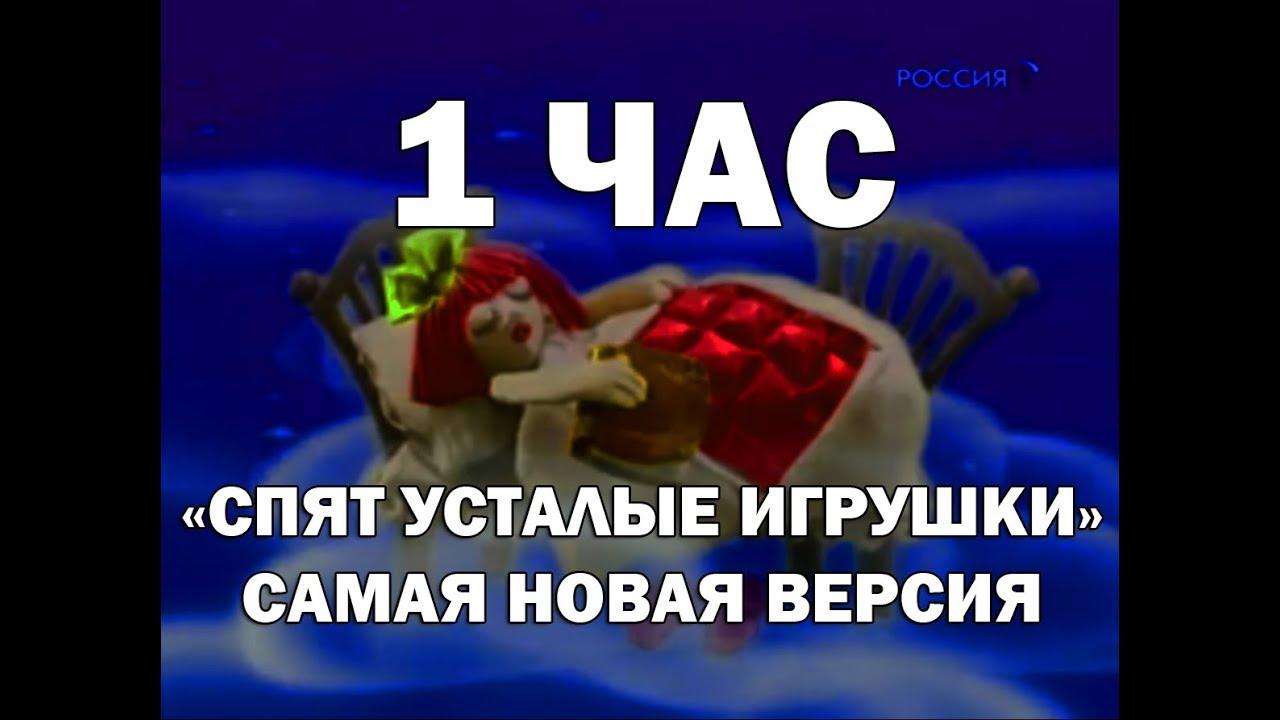 1 Chas Spyat Ustalye Igrushki Novaya Kolybelnye Dlya Detej Youtube