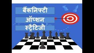 Hindi Bank Nifty Options Hedging strategy