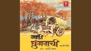 Yashodha Tujha Kanha