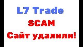 l7 Trade SCAM I L7 trade скам I L7 Trade закрылся