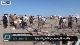 مصر العربية | ارتفاع عدد قتلى هجوم عدن الانتحاري لـ43 جنديا
