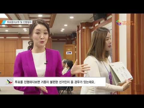 제7회 전국동시지방선거 투표관리 교육 동영상