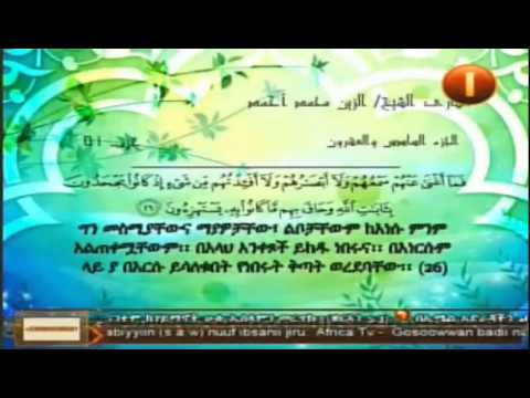 Al Quraan From Africa TV with Amharic translation