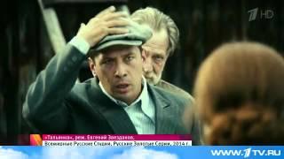 На Первом канале премьера многосерийного фильма `Тальянка`   Первый канал