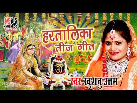 हरतालिका तीज गीत | KHUSHBOO UTTAM | जनम जनम का साथ | Hartalika Teej Hindi Song | Janam Janam Ka Sath