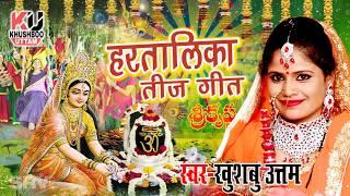 हरतालिका तीज गीत   KHUSHBOO UTTAM   जनम जनम का साथ   Hartalika Teej Hindi Song   Janam Janam Ka Sath