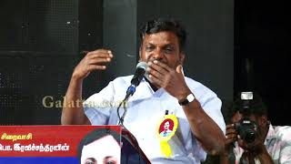 Thirumavalavan Speech Rajiv Gandhi Assassination Book Launcn | சிவராசன் டாப் சீக்ரெட் புக்