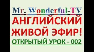 Mr. Wonderful -TV Live Stream, ПЕРЕВОДЧИК - СИНХРОНИСТ ДАЁТ ОТКРЫТЫЙ УРОК АНГЛИЙСКОГО ЯЗЫКА