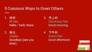 Categories video chinese greeting phrases greeting others in chinese learn 5 essential chinese phrases series 1 lesson 1 m4hsunfo