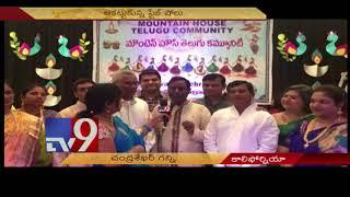 Mountain House Telugus celebrate Diwali - California || USA - TV9