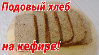 Подовый хлеб на кефире Самый простой рецепт Делай сам