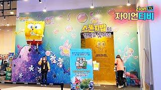 #스폰지밥 #스폰지밥 전시회- 용산아이파크몰 6층 팝콘…