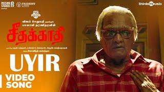 Seethakaathi | Uyir Video Song | Vijay Sethupathi | Balaji Tharaneetharan | Govind Vasantha