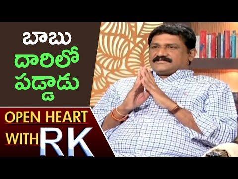 Minister Ganta Srinivasa Rao On CM Chandrababu Naidu, TDP-BJP Alliance | Open Heart With RK | ABN